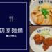初原麵場 龜山中興店