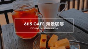 6115 cafe海景咖啡