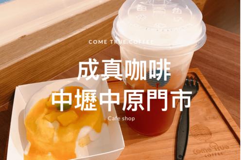 成真咖啡 中壢中原門市