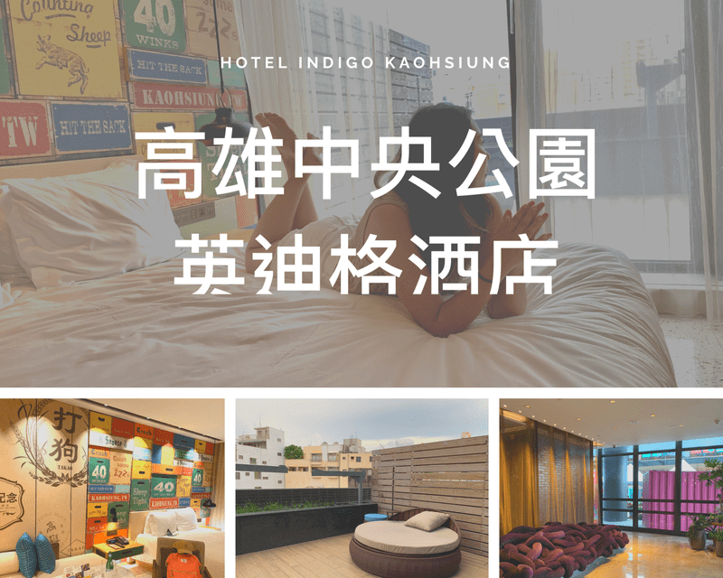 高雄中央公園英迪格酒店Hotel Indigo Kaohsiung Central Park