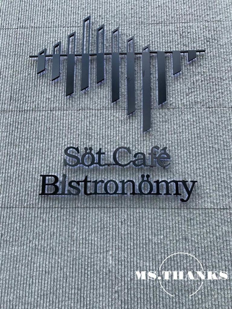 Söt Café Bistronömy 禾林浮島 桃園店