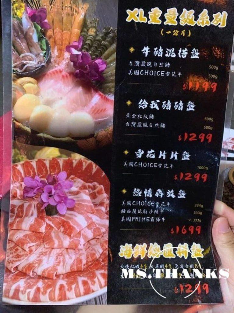 台灣香辣太傅