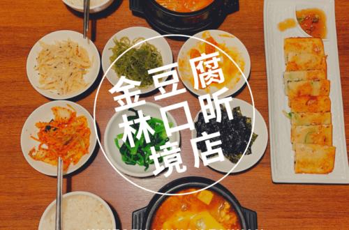 金豆腐 林口昕境店