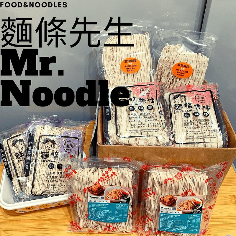 麵條先生Mr.Noodle