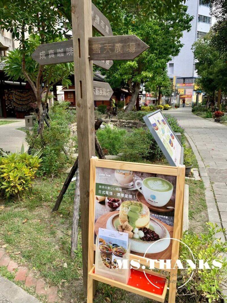 成真咖啡 桃園藝文町店