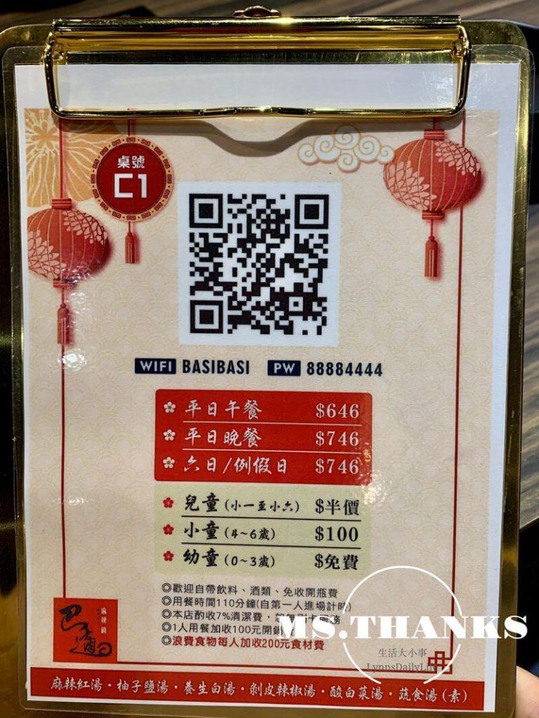 巴適經典麻辣鍋林口店