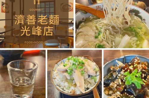 濟善老麵 桃園光峰店