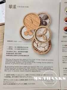 華漾DIM SUM 環球桃園A8店