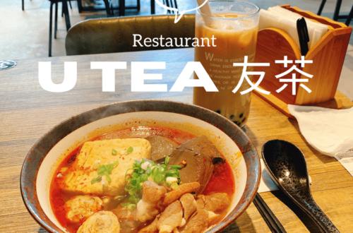 U TEA 友茶