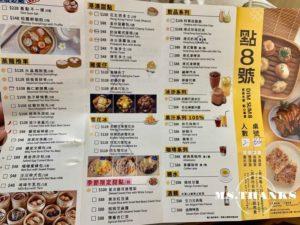 點8號 星級名廚點心專賣 林口店