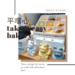 平嚐心take it easy bakery