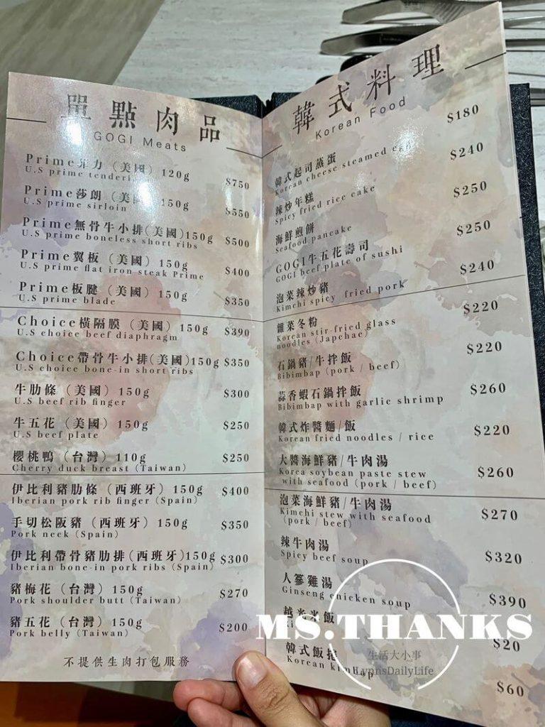GogiGogi韓式燒肉 桃園藝文店