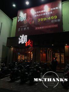 潮肉 環中店