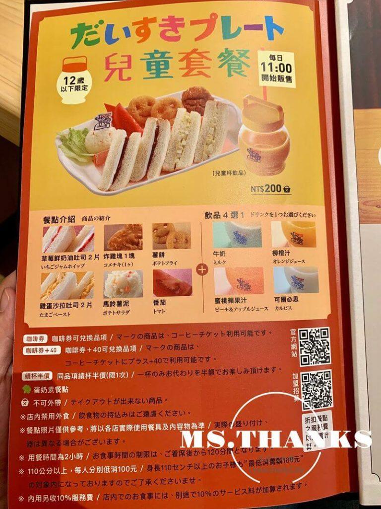 客美多咖啡 Komeda's Coffee 桃園藝文店