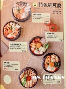 東京純豆腐 林口昕境店