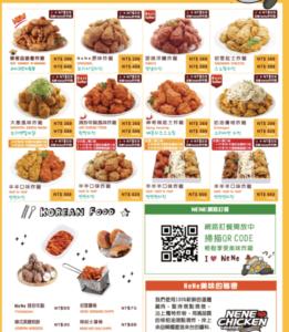 NeNe Chicken 林口復興店 菜單
