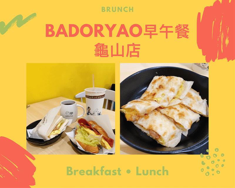 BaDorYao早午餐 龜山店