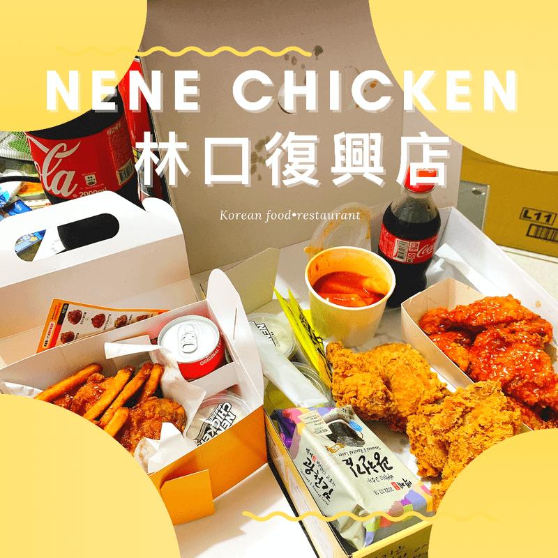 NeNe Chicken 林口復興店