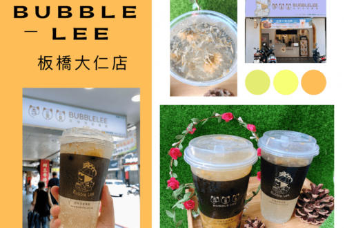 李圓圓 Bubble Lee板橋大仁店