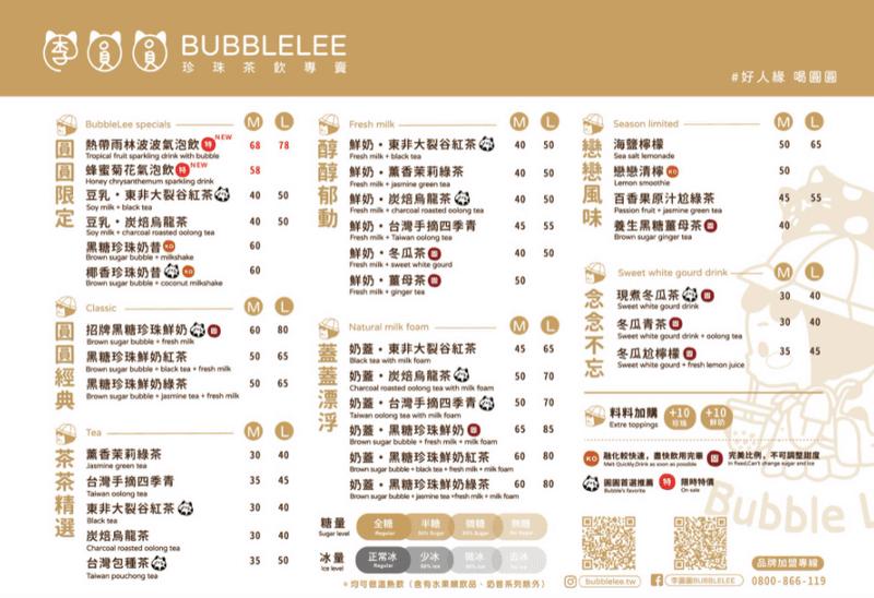 李圓圓 Bubble Lee