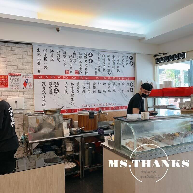 小料理米粉湯 桃鶯店