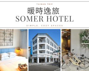 暖時逸旅Somer Hotel
