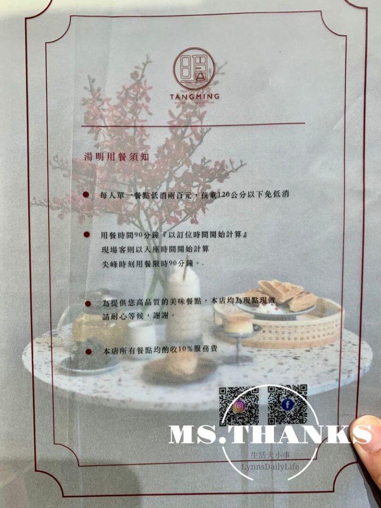 湯明茶樓 桃園統領店